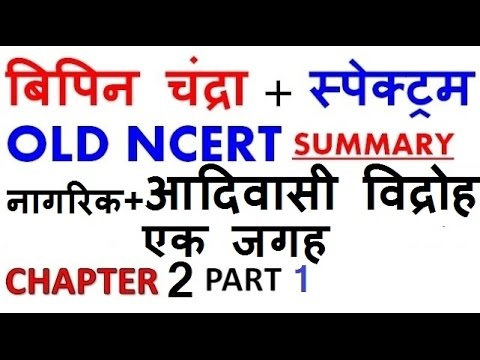 INDIAN HISTORY | OLD NCERT | civil uprising | tribal revolts in india | tribal uprising | part 1