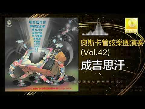 奧斯卡 Oscar -   成吉思汗 Cheng Ji Si Han (Original Music Audio)
