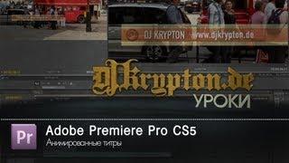 УРОК: Premiere Pro. Анимированные титры