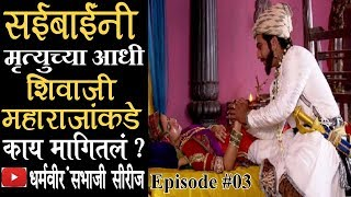 सईबाई मृत्यु | धर्मवीर संभाजी सीरीज | Episode #03 | Maharani Saibai | Reveal History and Mythology