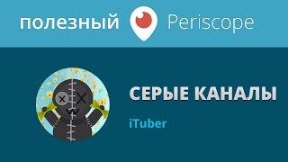 Cерые каналы 2017 / Партнерка для серых каналов Ютуб