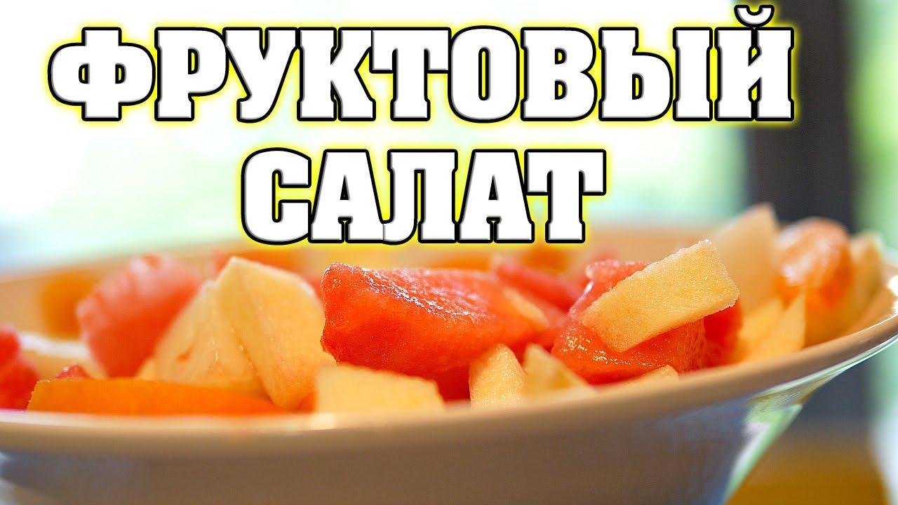 Салат простой сделать