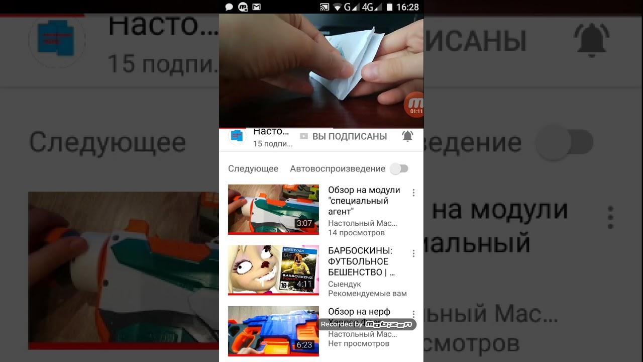 Видеореклама КаналаиНастольный Мастер