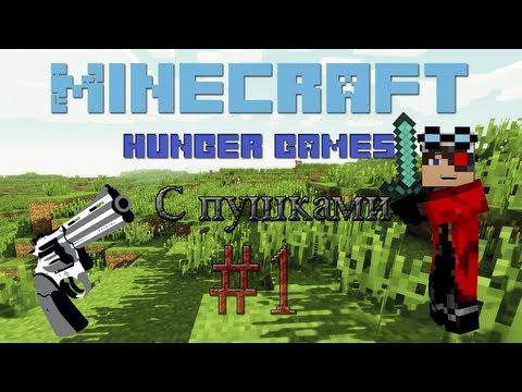 ч.01 Minecraft -  Голодные игры с оружием - Палец соскочил (полная версия)
