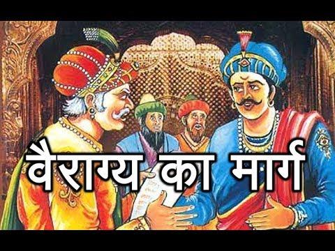 प्रेरणा कथा 252: वैराग्य का मार्ग Prerna Katha 252: Vairagya Ka Maarg