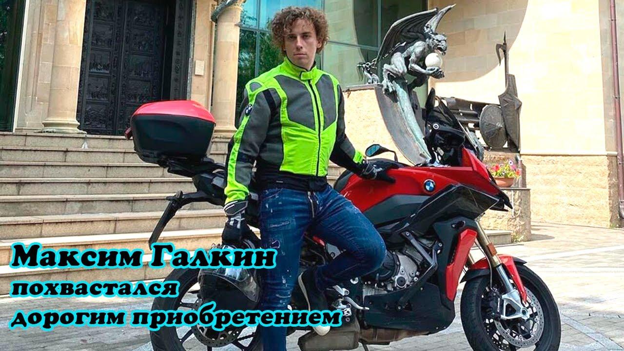 Максим Галкин похвастался дорогим приобретением