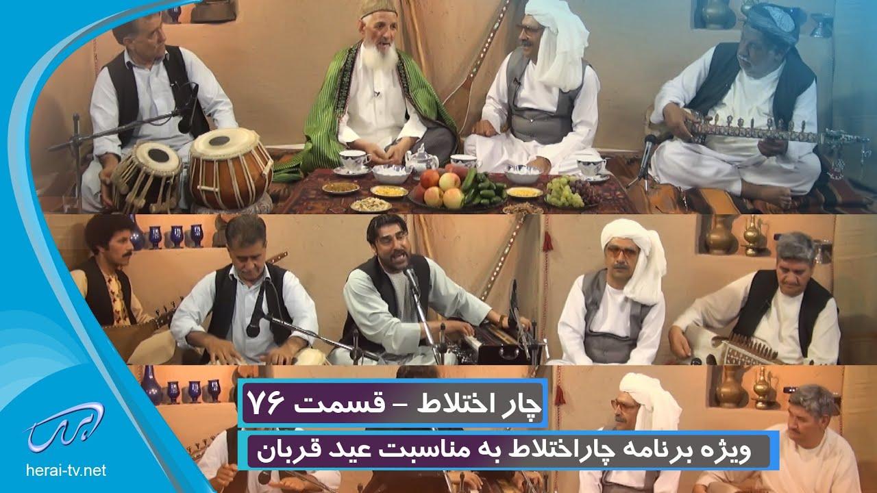 چار اختلاط - قسمت ۷۶ -  ویژه برنامه چار اختلاط  به مناسبت عید سعید قربان /Char Ekhtelat Episode 76