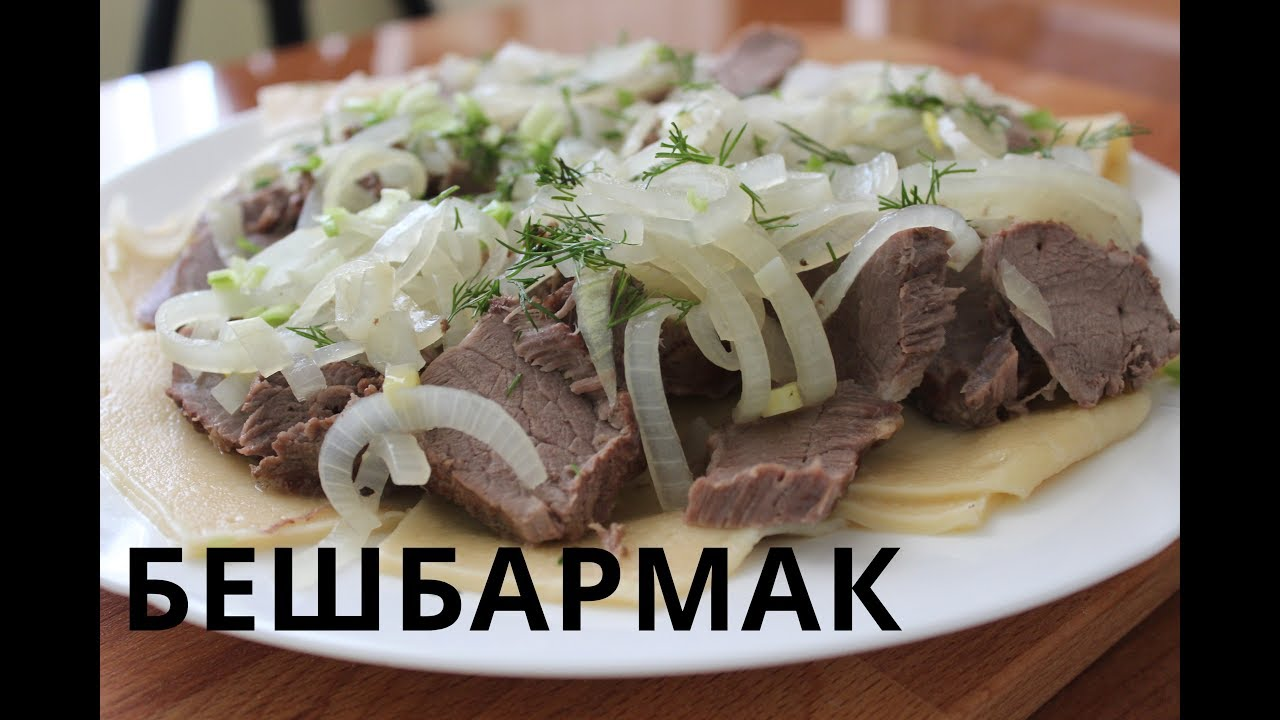 БЕШБАРМАК ИЗ КОНИНЫ | BESHBARMAK FROM HORSE MEAT
