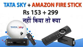 Is it mandatory to recharge Tata Sky + Amazon Fire Stick  | Tata Sky Binge Connection