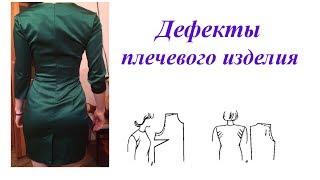 дефекты плечевого изделия и способы их устранения