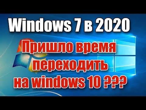 Windows 7 в 2020 / Переходить ли на Windows 10 / Конец поддержки / Что будет дальше