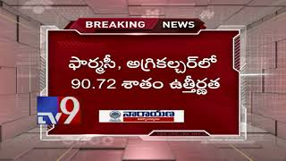 TS Education Minister Kadiyam releases EAMCET 2018 results - TV9