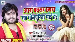 #Vishal Gagan 2020 का एक और सबसे बड़ा धमाका - आरा बक्सर छपरा सब भोजपुरिया भाई हS - Bhojpuri Song New