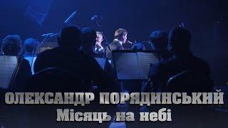 Олександр Порядинський - Місяць на небі, зіроньки сяють mp3