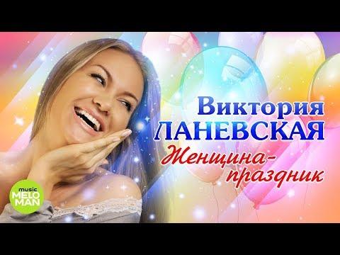 Виктория Ланевская  - Женщина праздник (Official Audio 2018)