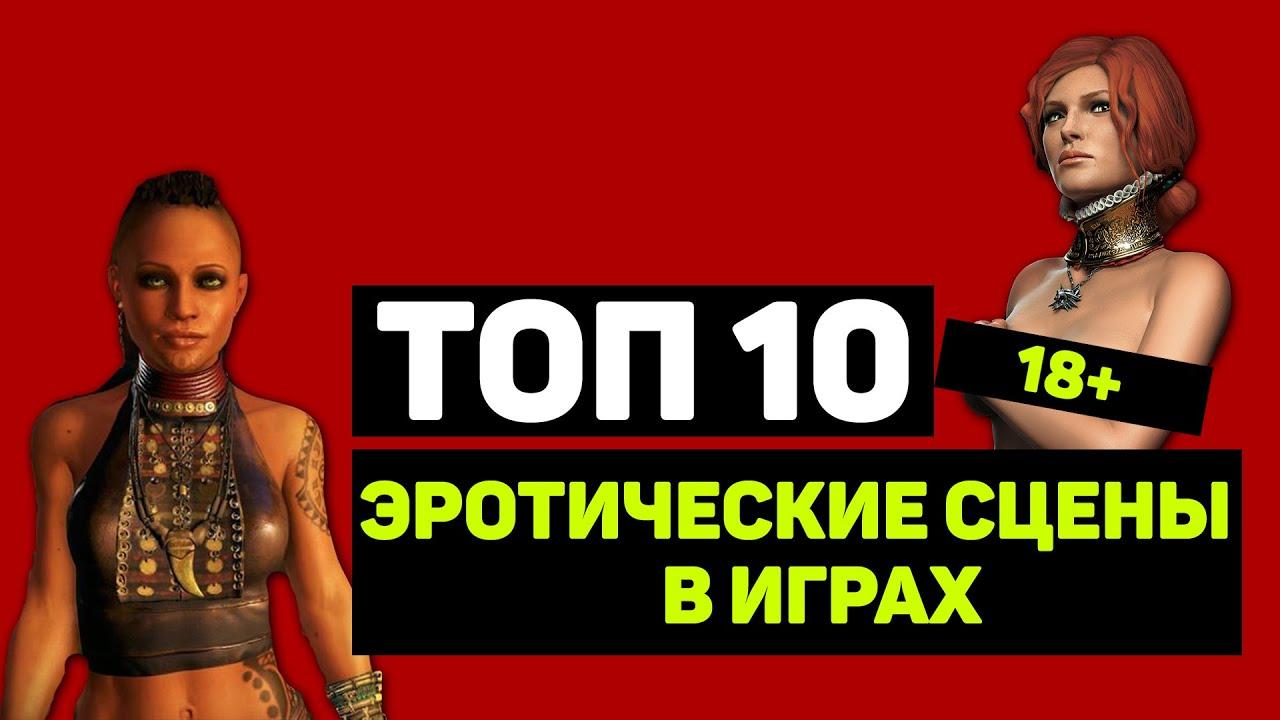 Топ 10 эротический сайт 10 фотография