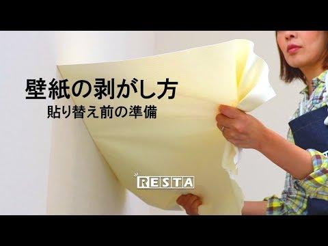 DIY|壁紙の剥がし方貼り替え前の準備 RESTA
