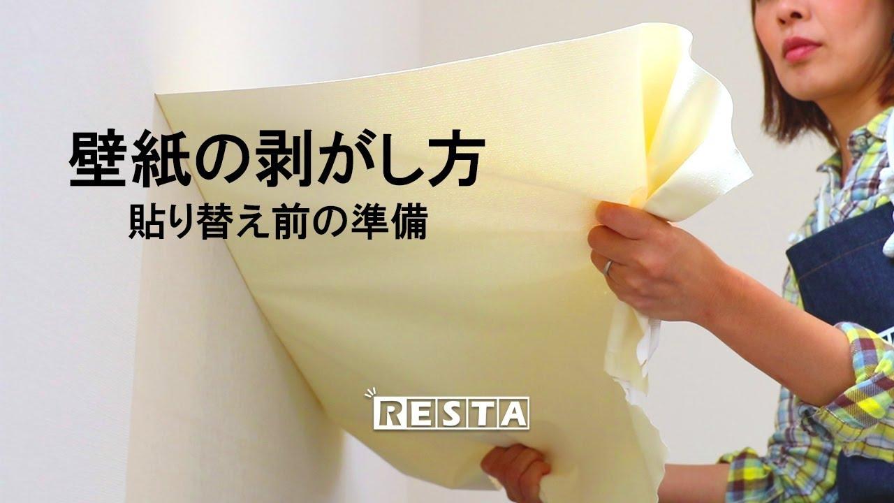 Diy 壁紙の剥がし方 貼り替え前の準備 Resta Youtube