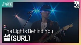 [올댓뮤직 All That Music] 설(SURL) - The Lights Behind You