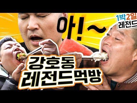 [1박2일 레전드순삭] 봄동비빔밥부터 수박스테이크까지! 먹고 느끼고 표현하라!! 프로맛표현러 강호동의 오감만족 먹방~!