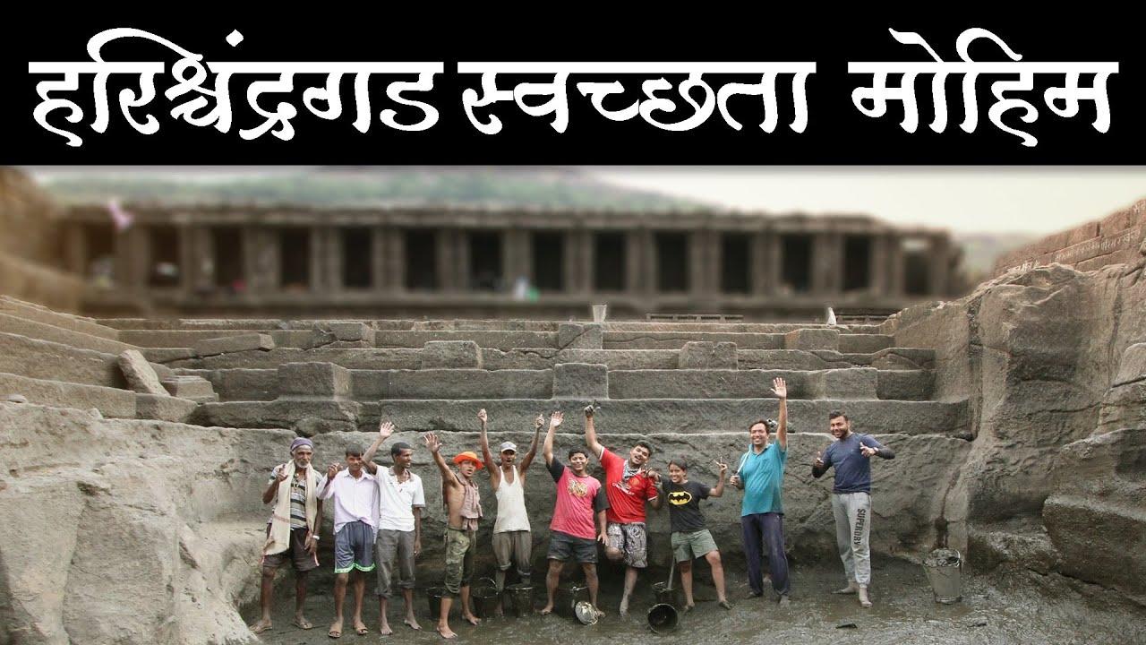 Maharashtra desha episode harishchandragad cleaning