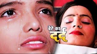 माँ बेटा का दर्दभरा स्पेशल #VIDEO_SONG - देख कर रो पड़ेंगे - Sushant Singh | HD Hindi Sad Song 2018