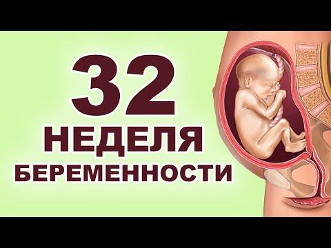 Что происходит с ребенком и мамой на 32 неделе беременности?