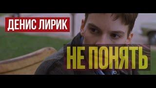 Денис Лирик - Не понять / Премьера песни
