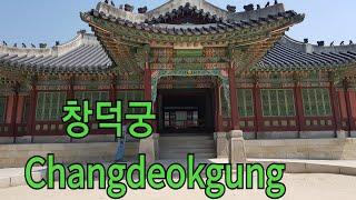 세계문화유산 창덕궁 Changdeokgung Palac…
