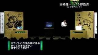 キングオブコメディ高橋vs今野(ルミネtheよしもと予選6)