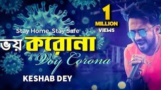 Bhoy Korona Keshab Dey Mp3 Song Download
