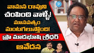Prof Madabhushi Sridhar Heart touching words over Lawyer Vaman Rao couple murder | Telugu Popular TV
