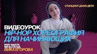 Видеоурок танцев для начинающих / HIP-HOP/ Remy Martin - Whuteva / Виктория Егорова