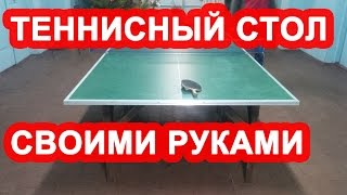 Теннисный стол своими руками(На этом видео подробно показано как сделать теннисный стол своими руками. Заказать себе такой стол вы може..., 2015-01-24T17:53:47.000Z)