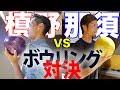 【対決】槙野智章 vs 那須大亮 ガチンコボウリング勝負!!【浦和レッズ × ヴィッセル神戸】
