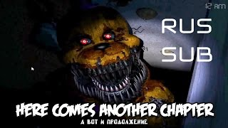 [RUS SUB] Five Nights at Freddy's 4 SONG by TryHardNinja