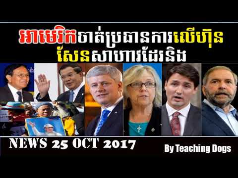Khmer Hot News: RFA Radio Free Asia Khmer Morning Wednesday 10/25/2017
