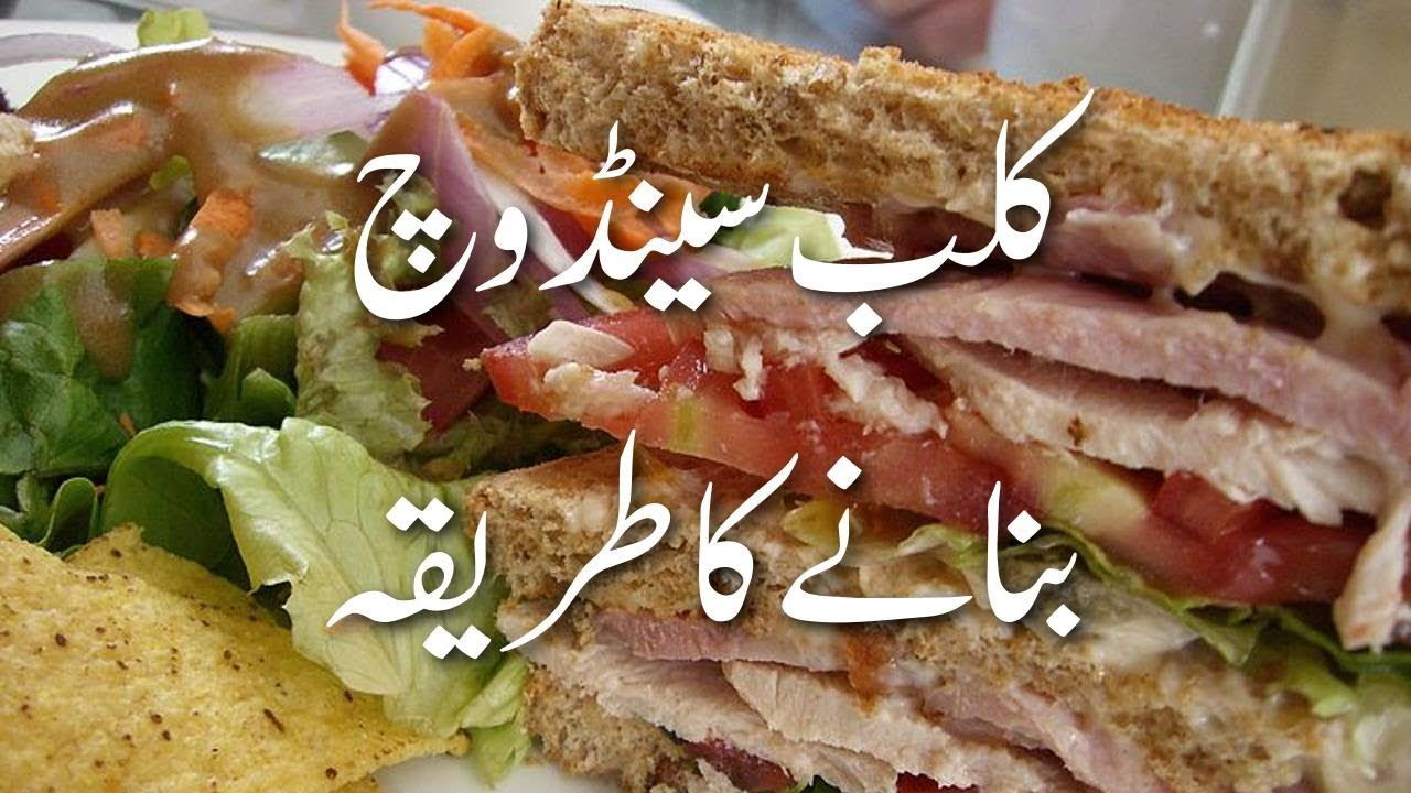 How To Make Club Sandwich Pakistani Style Club Sandwich Recipe In Urdu Sandwich Recipes
