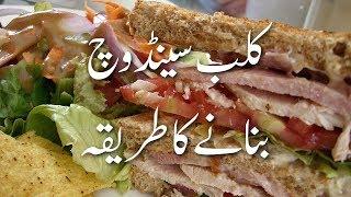 How To Make Club Sandwich Pakistani Style Club Sandwich Recipe In Urdu  Sandwich Recipes