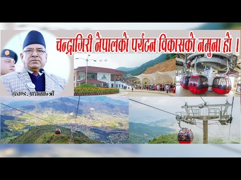 Grand Opening Of Chandragiri Cable Car