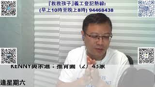救救孩子:港版國安法:如何提高學校國家安全教育(1)與祖國心連心  20200702(廣東話)#港區國安法#香港教育#學校#回歸#國民教育#與祖國心連心