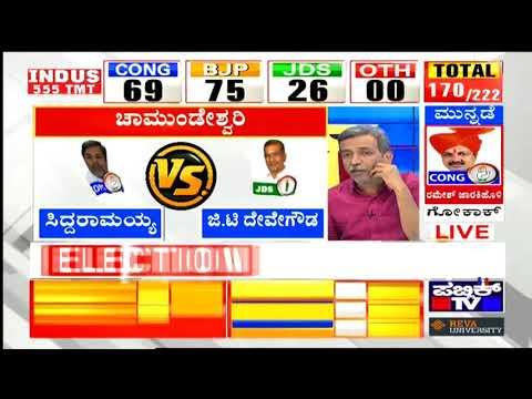 #KarnatakaVerdict LIVE | ಮೂರನೇ ಸುತ್ತಿನಲ್ಲೂ Siddaramaiah ಹಿನ್ನಡೆ