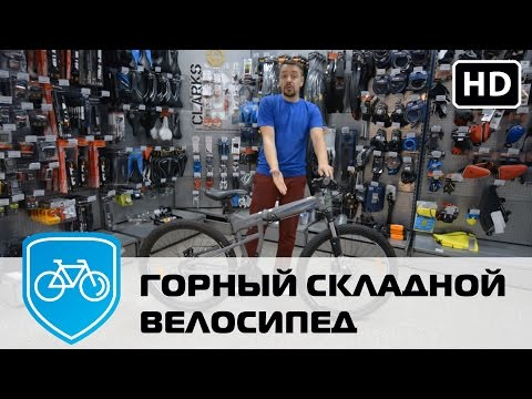 Что такое Горный складной велосипед? Cronus Soldier