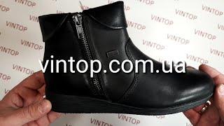 Обзор обуви. Rieker 94061-00 женские зимние ботинки. Vintop.com.ua