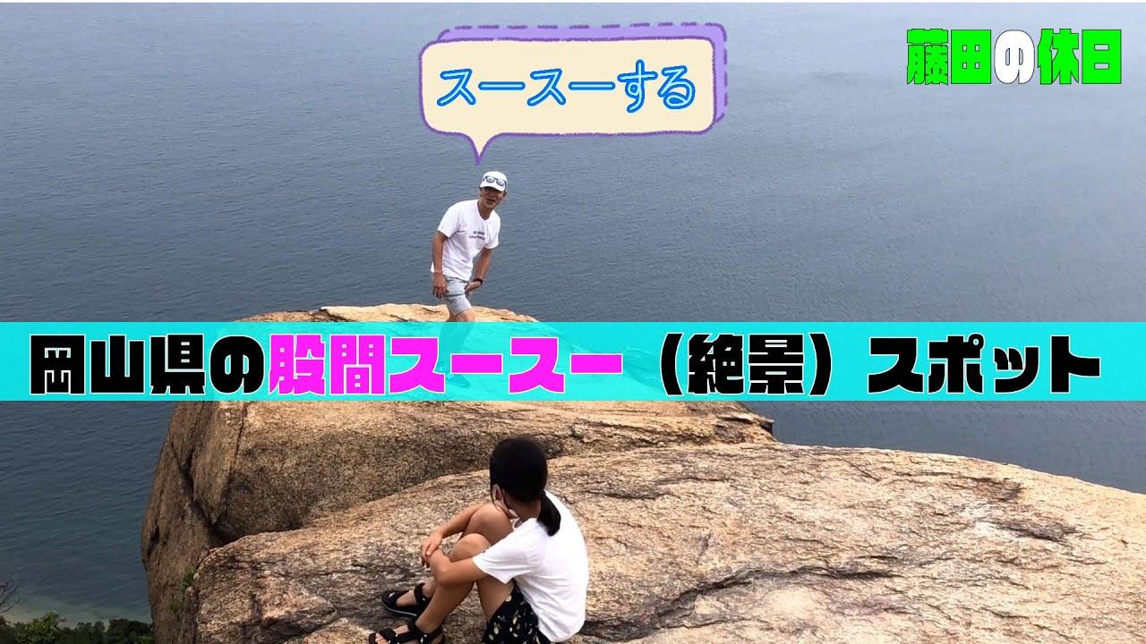 【穴場】#40〜岡山の股間スースー(絶景)スポット&名物うどん