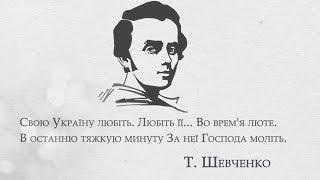 Незалежність України | Формування української нації - Тимофій Пушкарук
