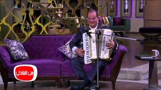 معكم مني الشاذلي  تفاعل الجمهور مع هاني مهني وهو يعزف علي الاركورديون