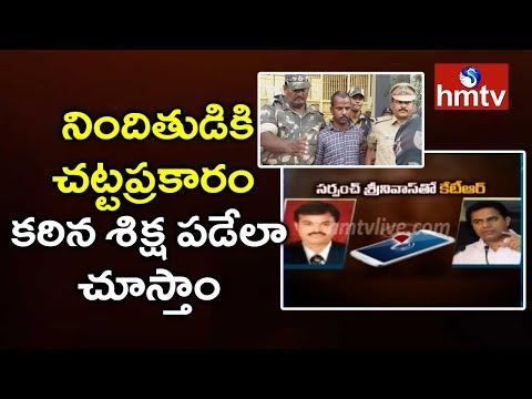 KTR Phone Call To Malyala Village Sarpanch Srinivas Over Hajipur Incident | hmtv