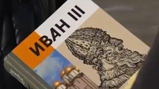 Иван III объединил РУСЬ и восхитил даже Карла Маркса своей бережливостью