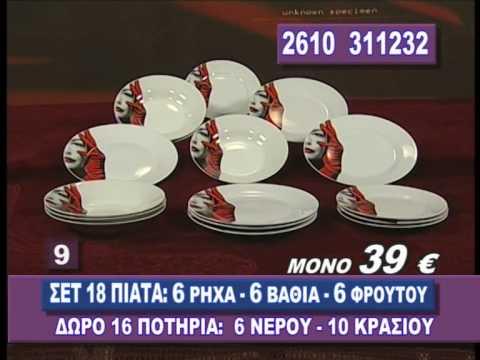 ΠΙΑΤΑ ΠΟΡΣΕΛΑΝΗΣ ΣΕΤ 18 ΤΕΜΑΧΙΩΝ - YouTube 65ae5f6686b